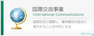 国際交流事業