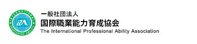 一般社団法人国際職業能力育成協会